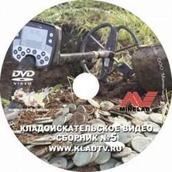 DVD диск - кладоискательское видео сборник №5